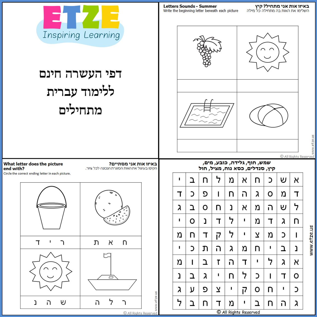 Worksheet Hebrew Worksheets Grass Fedjp Worksheet Study Site