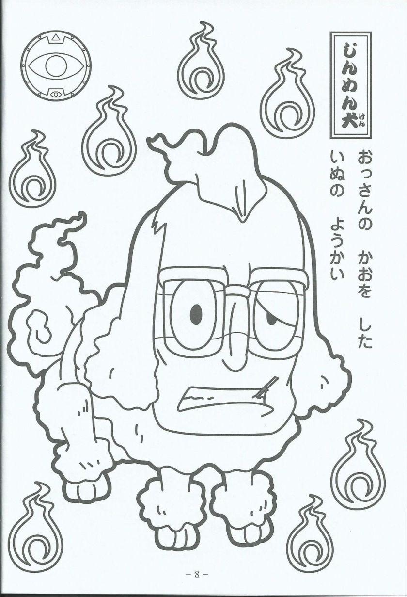 youkai jinmenken  yokai watch  pinterest  pokémon