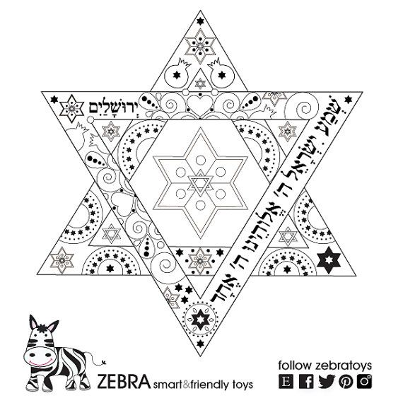 Star Of David Jewish Printable Coloring Page Template Magen Shema Blessing Hebrew Prayer Jerum Healing Energy Instant