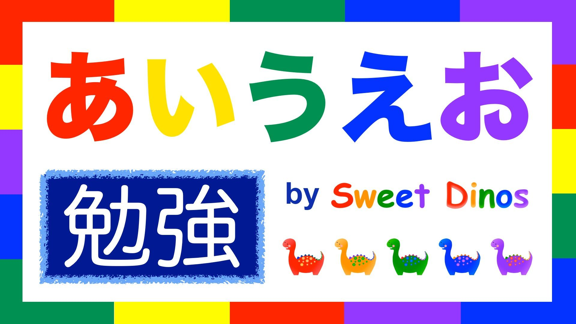 Learn Hiragana Alphabet Characters Lesson 1