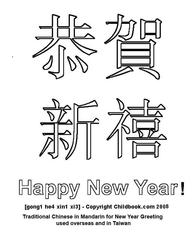 chinese new year characters printable