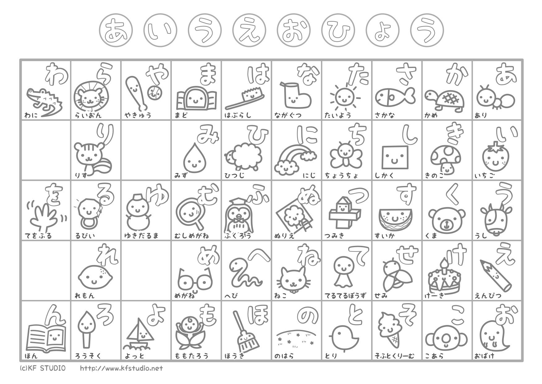 Katakana And Hiragana Charts 27 Downloadable Hiragana S Mesmerizing Cute Hiragana Charts Chart