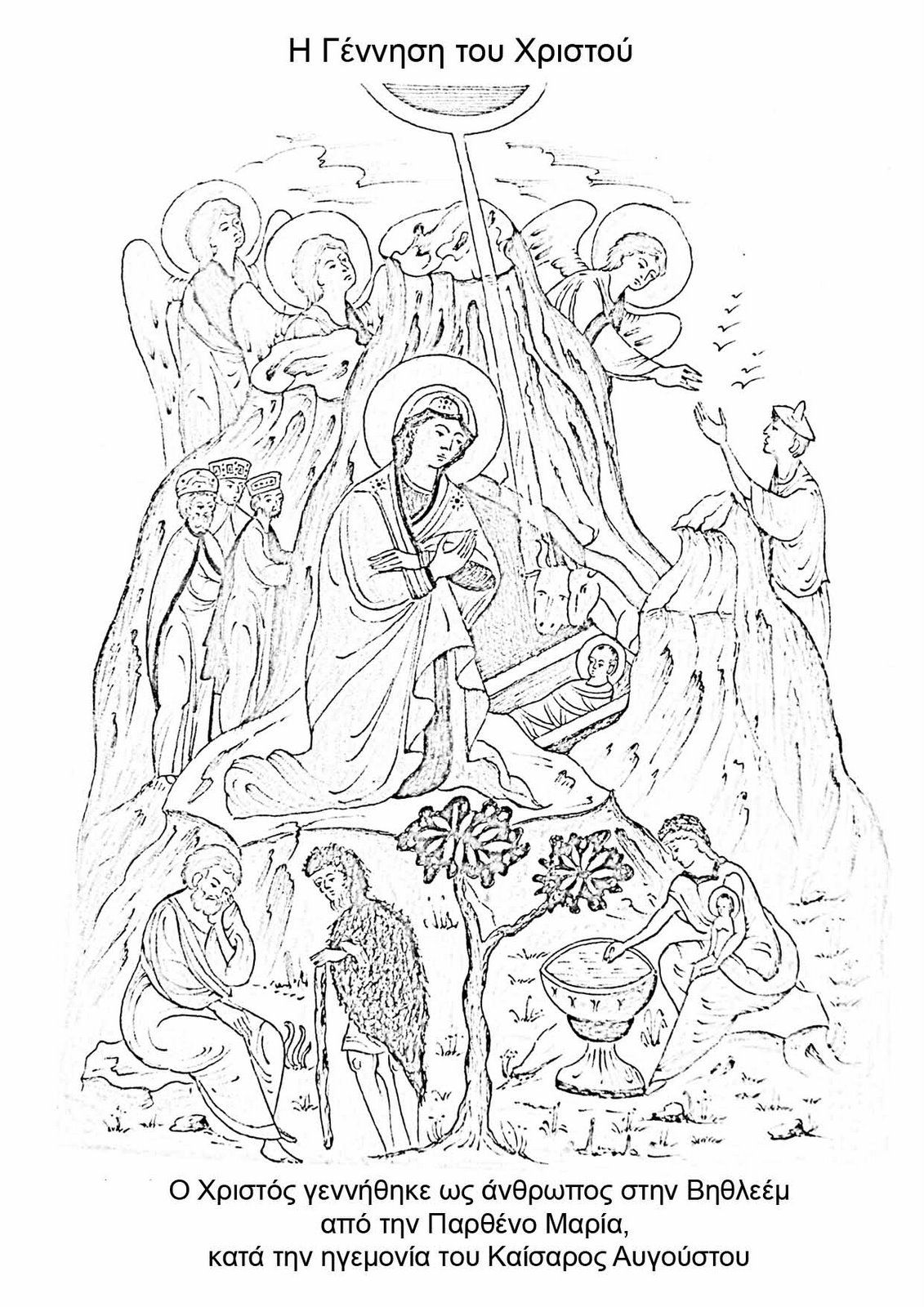 Orthodox Christian Coloring Pages