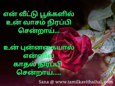 heart touching tamil lines en veetu pookal vasanai ...