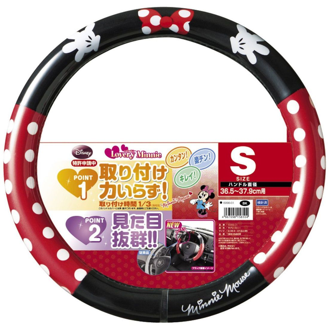 Minnie mouse steering wheel cover disney car pinterest