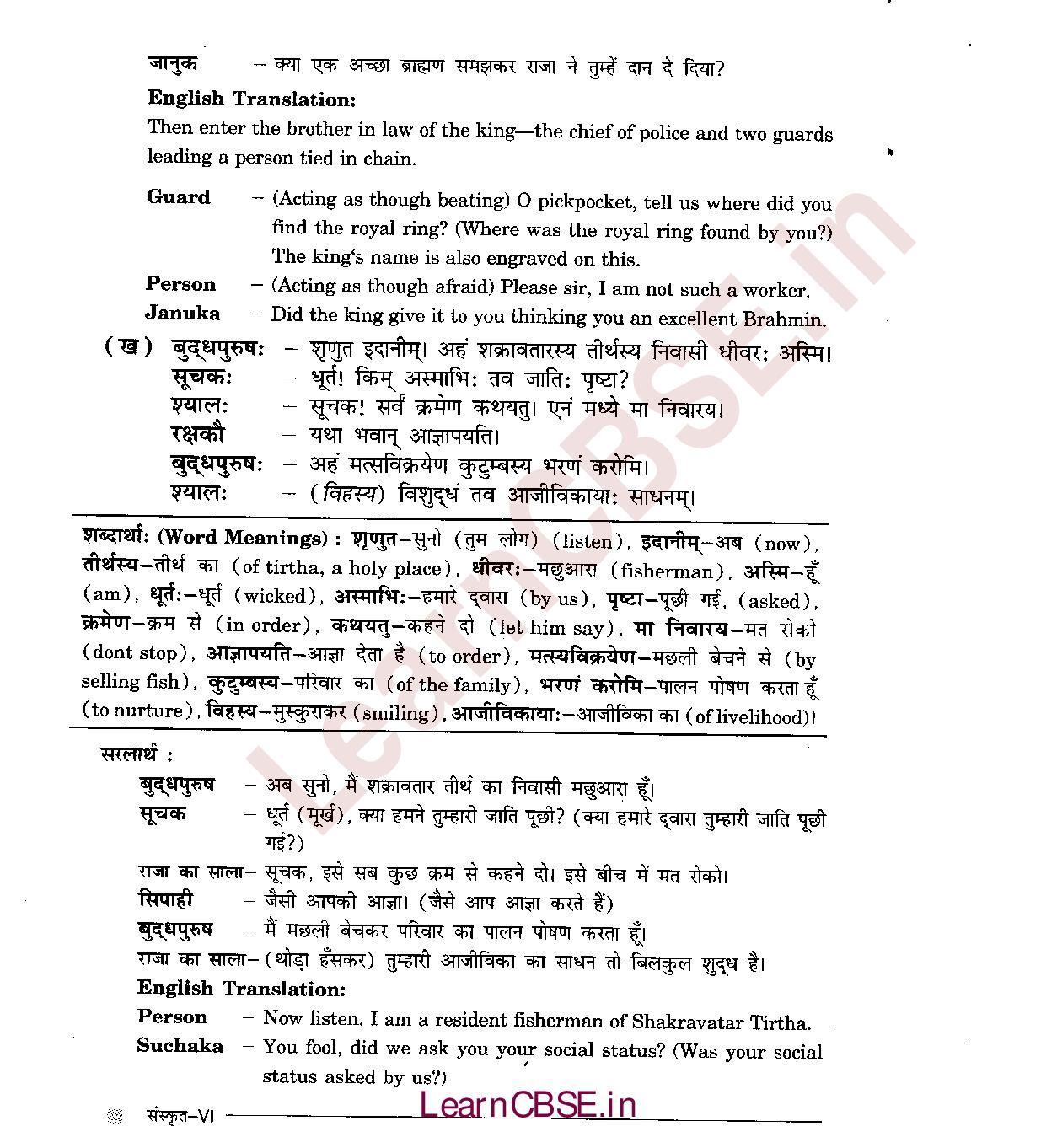 Ncert Solutions For Class 6th Sanskrit Chapter 9