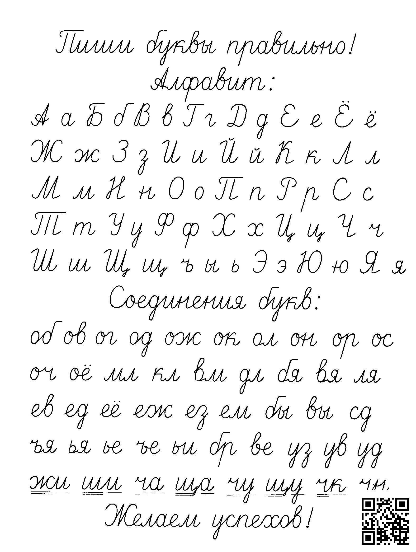 Jirafenok Wp Content Uploads 05 Oedineniya Bukv