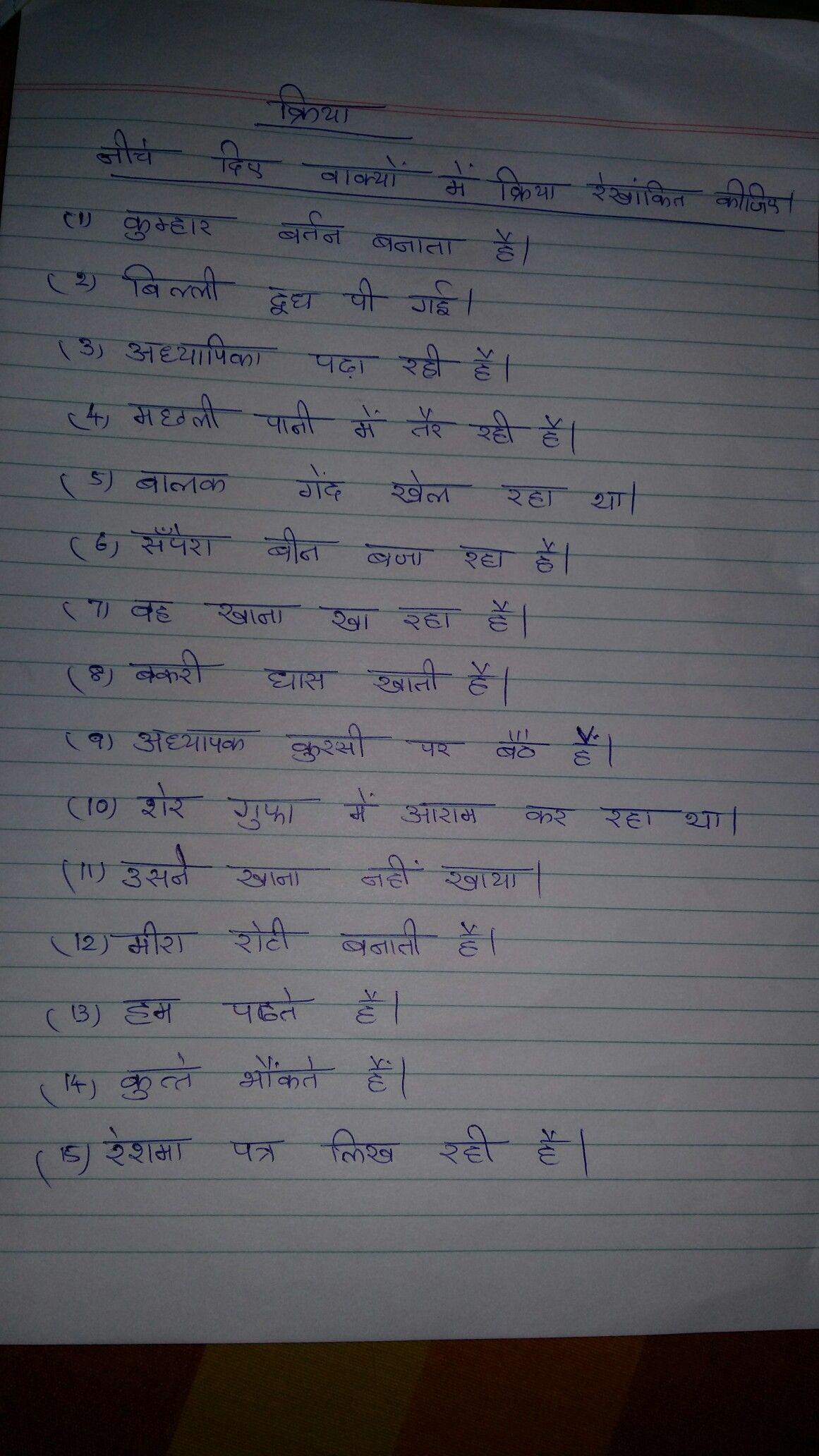 Kriya Worksheet