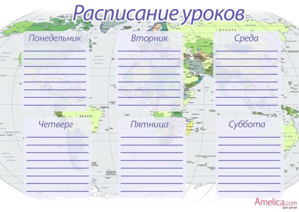 Расписание уроков шаблоны распечатать для девочек и