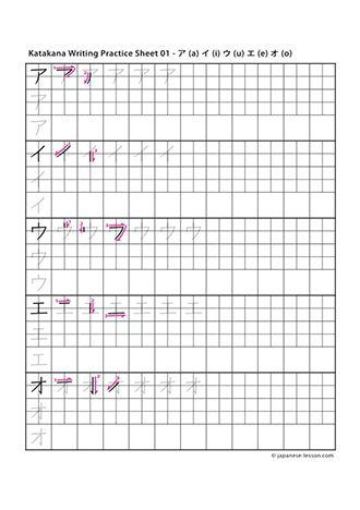 Katakana Writing Practice Sheet