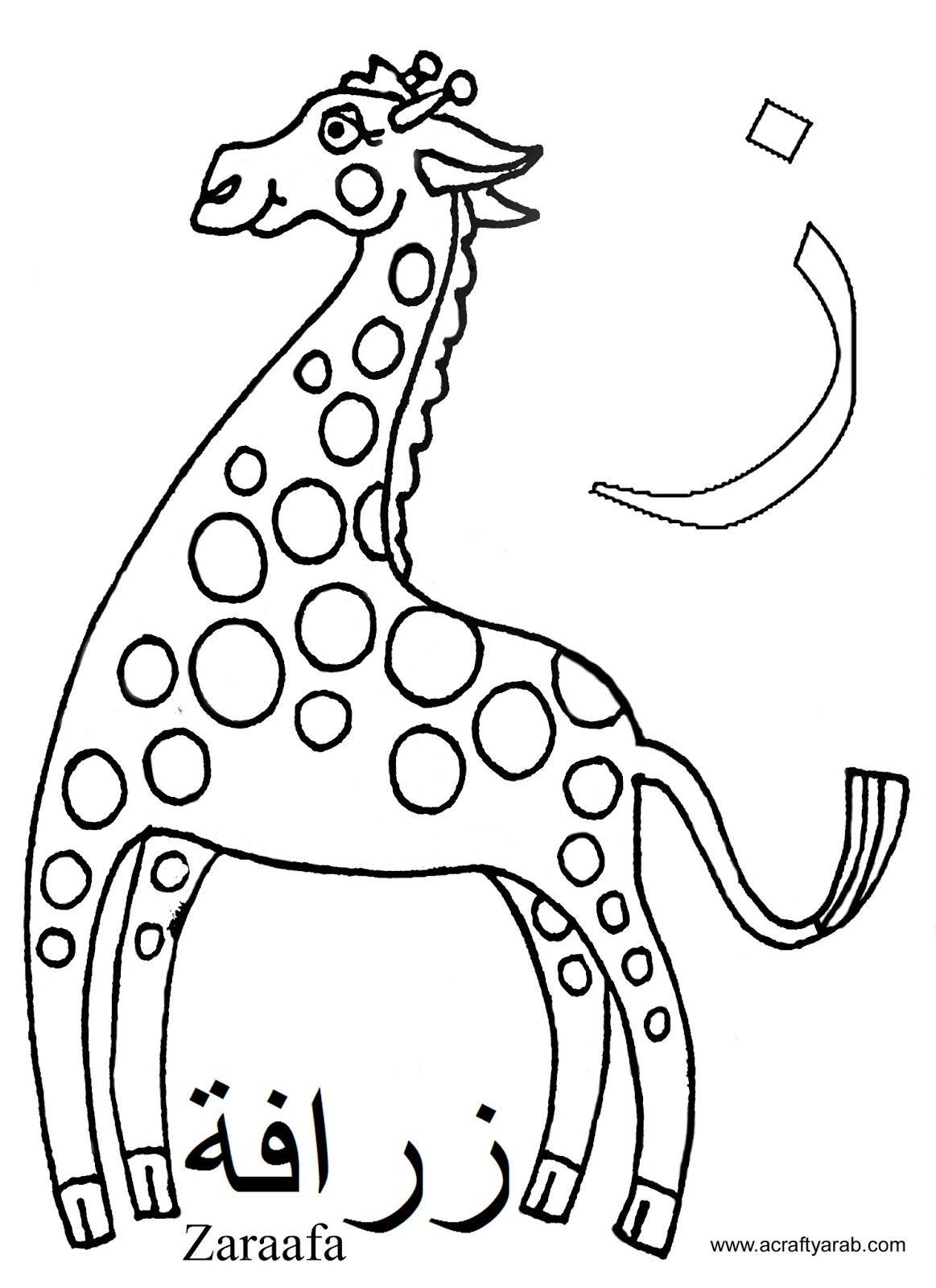A Crafty Arab Arabic Alphabet Coloring Pages Yn Is For Zaraafa