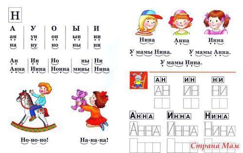 картинки на букву н для детей в начале слова: 21 тыс ...