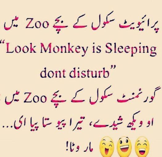Funny Quotes In Urdu Font