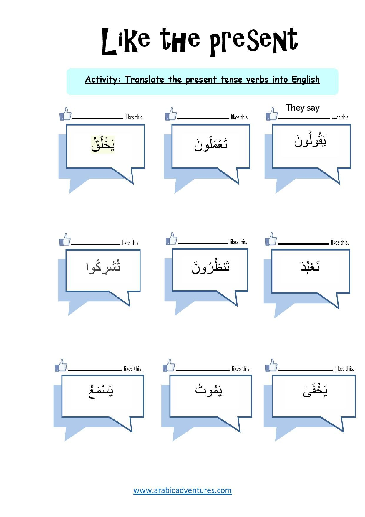 Present Tense In Arabic Activity Free At Abicadventures