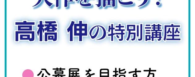 研究科絵画専修コース1サムネ