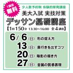 スクリーンショット 2021-05-31 11.36.29