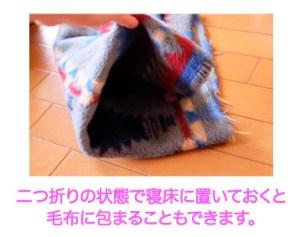 毛布たたみ方0