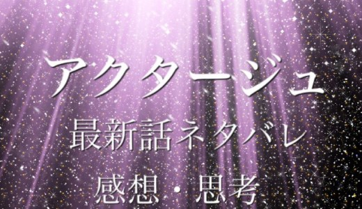 アクタージュ 第53話 ネタバレ・感想 ~星アリサからの忠告~