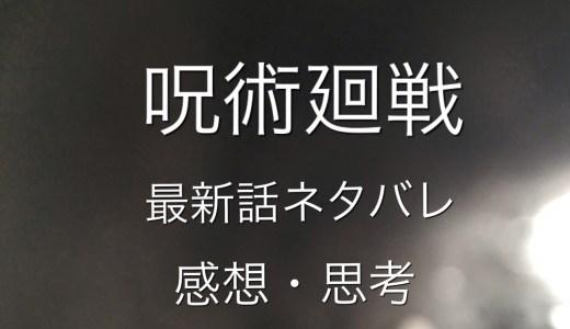 呪術廻戦 第40話 ネタバレ・感想 ~雑魚じゃないし…~