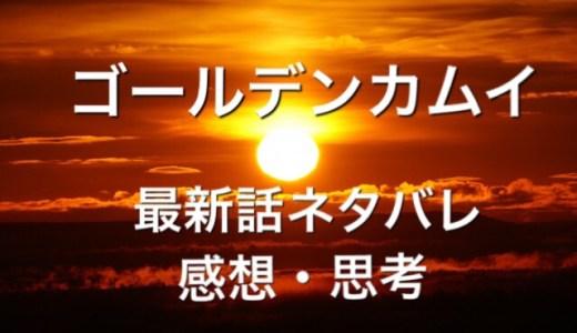 ゴールデンカムイ第190話 ネタバレ・感想~キロランケの祈り~