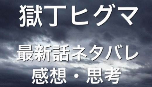 獄丁ヒグマ 第6話 ネタバレ・感想 ~命寿の価値を知っているヒグマ~