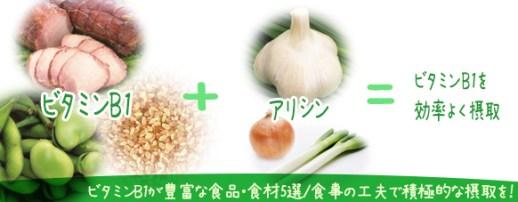 130118_vitamin-b1-rich-foods