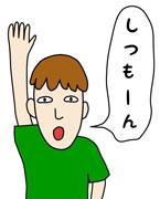 shitsumon_boy