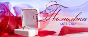 Какое кольцо дарит мужчина девушке на свидание до свадьбы?