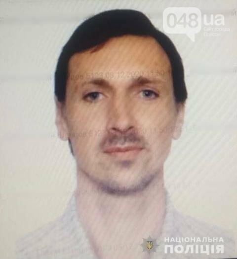 Полиция Одесской области разыскивает пропавшего Сергея ...