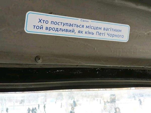 В электротранспорте Днепра появились таблички со смешными ...