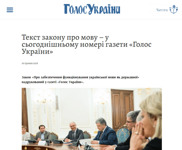 """В """"Голосі України"""" надрукували тест Закону про українську ..."""