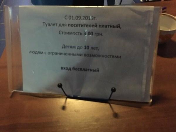 В ЦУМе устранили бесплатный туалет,- ФОТО - Новости ...