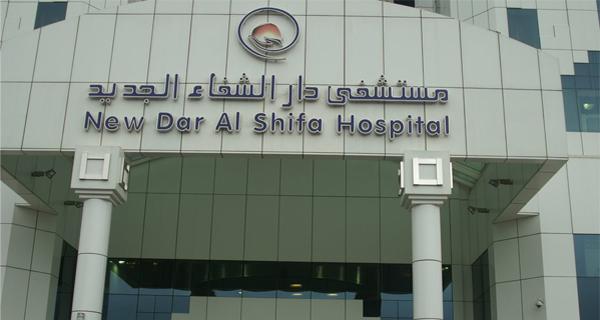 حسومات حتى 20 في قسم طب وجراحة العيون بـدار الشفاء