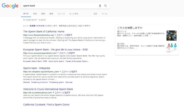 「sperm bank」(精子バンク)で検索すると、1690万件のサイトがヒットした。