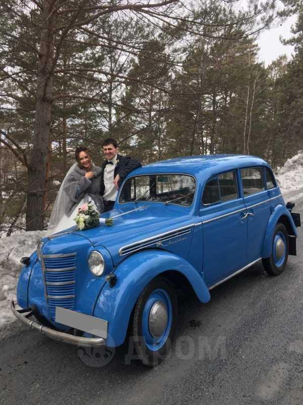 Купить автомобиль Москвич 400 1953 в Назарово, Авто в хтс ...