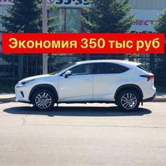 Купить Лексус НХ 300 б/у 2017 в Иркутске. Продажа Lexus ...