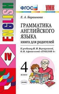 Грамматика английского языка. 4 класс. Книга для родителей ...