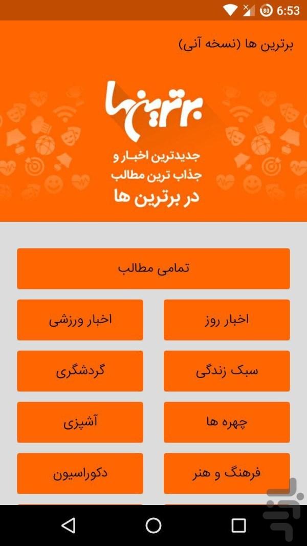 برترین ها _ اخبار و مطالب داغ (آنی) - دانلود | نصب برنامه ...