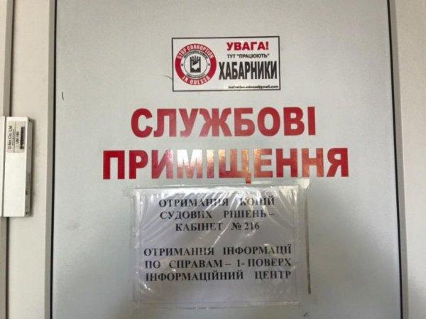 Тут работают взяточники: Одесские люстраторы «затроллили ...
