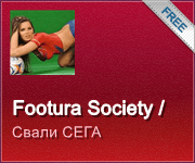 Footura Society / Сдружение Фуутура