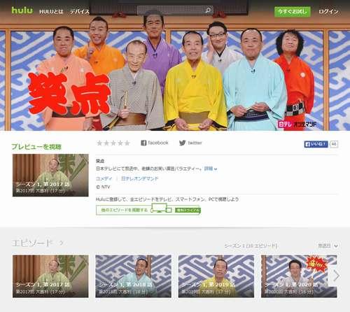 "Huluで「笑点」大喜利の傑作選、""司会・桂歌丸""初回から配信開始。 (2015年1月26日) - エキサイトニュース"