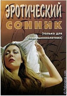 Эротический сонник: 📕 толкование снов онлайн и бесплатно