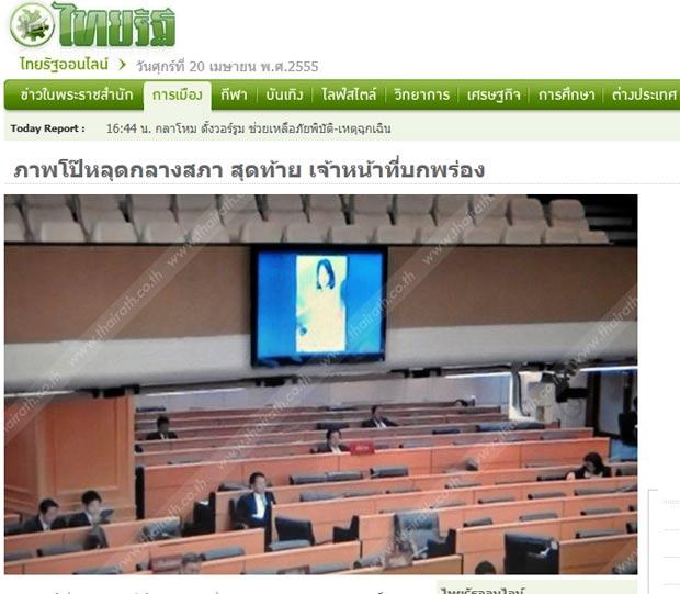 Sessão foi interrompida após imagem de mulher nua aparecer em telões. (Foto: Reprodução)