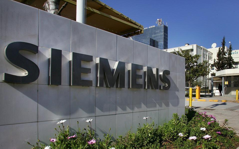Αποτέλεσμα εικόνας για siemens hellas