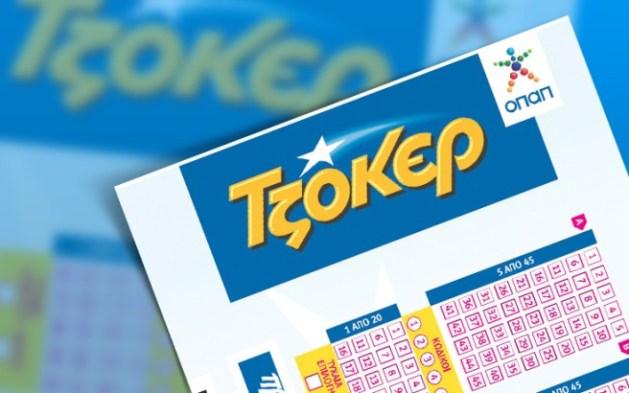 Το Τζόκερ έδωσε 600.000 ευρώ σ' έναν τυχερό!