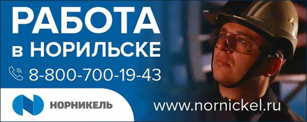Испытания ракеты, достройка долевого, снижение налогов: главные события в Красноярском крае за 31 марта
