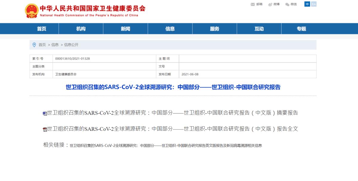 美國下令徹查病毒起源 中國發WHO聯合報告再卸責