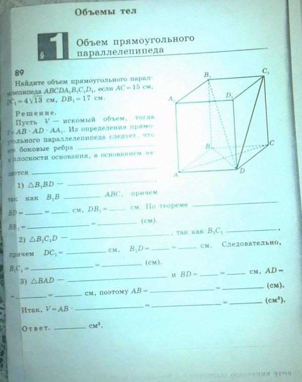 Помогите вставить по геометрии нужные слова. Очень надо ...