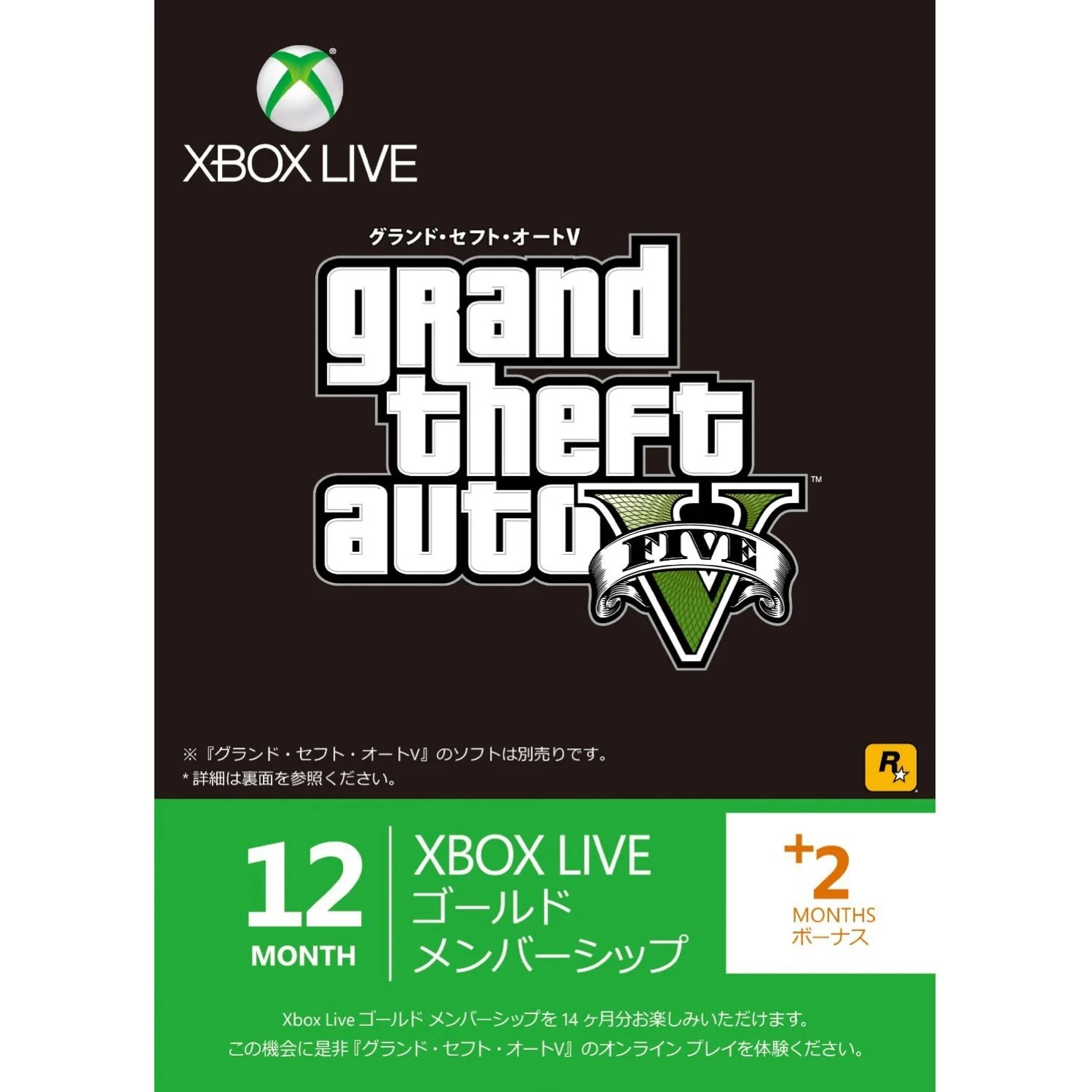 Xbox Live 12 Month 2 Gold Membership Card Grand Theft