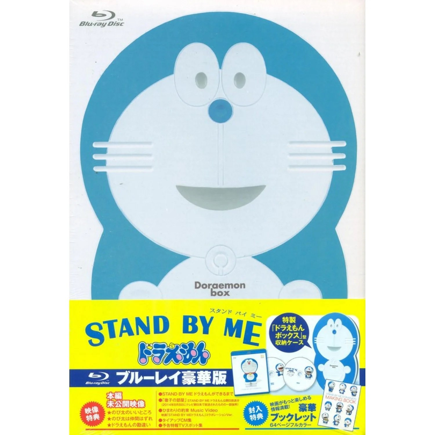 Stand By Me Doraemon Blu Ray Deluxe Limited Edition